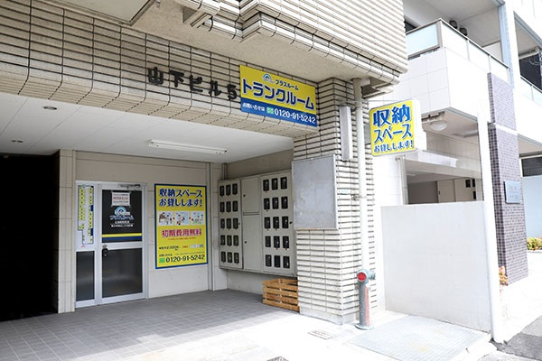 屋内型トランクルーム 広島中区 最安値