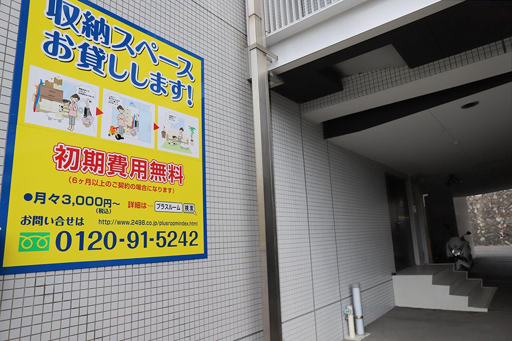 トランクルーム広島高須店