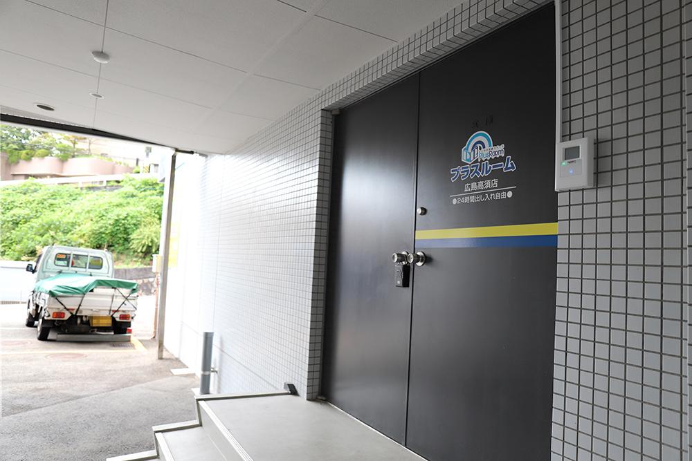 レンタル収納スペース広島高須店