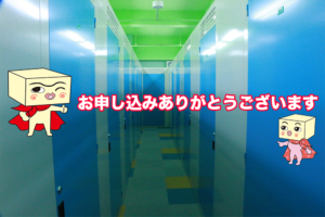トランクルームのお申し込みありがとうございます