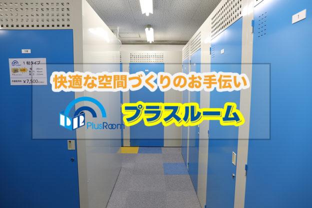 広島トランクルーム