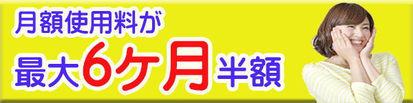 トランクルーム広島キャンペーン