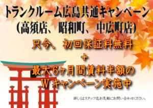 トランクルーム広島お得なキャンペーン