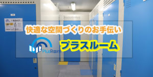 トランクルーム 広島