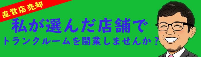 トランクルーム広島の直営店売却情報