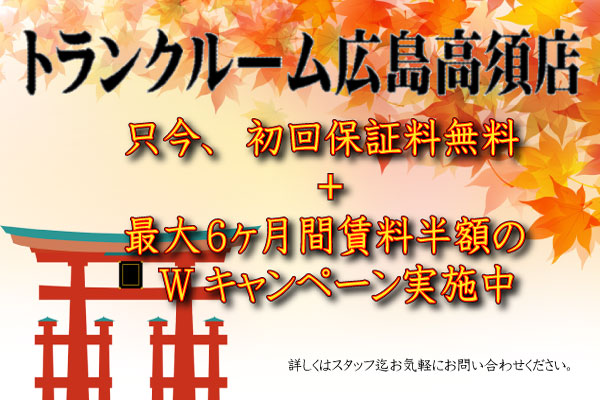 広島高須店限定キャンペーン