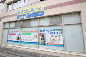 レンタルボックス広島中広町店